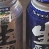飲み切りサイズを飲み比べ:日本盛の生原酒 本醸造と大吟醸