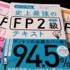 FP技能試験3級で間違えた問題【学科・三択問題編】